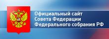 Совет Федерации Федеративного собрания РФ