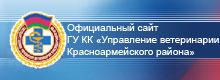 Управление ветеринарии Красноармейского района